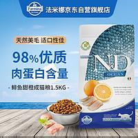 Farmina法米娜鲱鱼甜橙成猫粮1.5kg天然美毛意大利进口猫粮