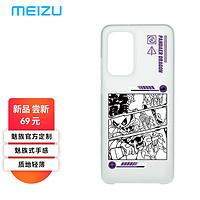 魅族PANDAER「龍」手机壳适用于17/18系列保护壳魅族18适用