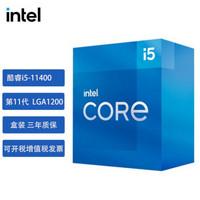 英特尔(Intel)i511400F/11500/11600KF/11600K盒装CPU处理器i5-11400【2.6GHz6核12线程】