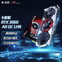 七彩虹(Colorful)RTX3060/3070Ti系列Ultra/AD/火神超频电竞游戏独立显卡七彩虹RTX3060ADOC12GL