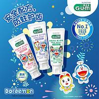 GUM康齿家哆啦A梦含氟儿童牙膏防蛀护齿236岁以上宝宝小学生专用