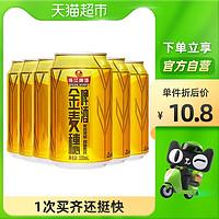 珠江啤酒10度金麦穗330ml*6罐装酒水易拉罐匠心营造小麦啤酒酷爽