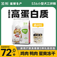 顶制鲜粮S36原切冻干三拼鸡肉鸭肉蛋黄小型犬无谷狗粮通用型3斤