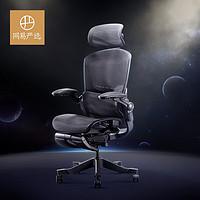 网易严选星舰椅人体工学电脑椅3D悬挂腰靠办公椅老板椅电竞椅靠背家用可躺旋转椅子坐躺两用【国民家居】