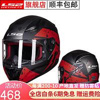 LS2头盔男女大码特大号摩托车重机车高清全盔头灰四季跑盔个性酷FF353哑黑红多变L