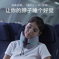TripPal不歪脖u型枕头记忆棉颈枕护颈枕办公室午睡旅行枕颈椎枕头