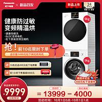 Panasonic 松下 N92WT+900W 洗烘套装