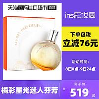 Hermes/爱马仕橘彩星光/蔚蓝星光淡香水木质调持久30ml/50ml男士