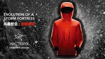 面料升级、重量更轻:ARC'TERYX 始祖鸟国内正式发布Alpha SV冲锋衣 2016款