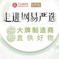 线下活动:走进网易严选 杭州站