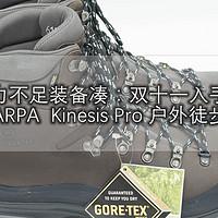 能力不足装备凑:双十一入手 SCARPA  Kinesis Pro 户外徒步靴