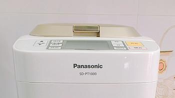 #原创新人# 剁手节包裹之 Panasonic 松下 SD-PT1000  面包机 开箱分享