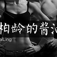 2016黑五健身剁脚指南