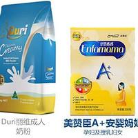 孕妇奶粉——Duri 丽维 成人奶粉 与 美赞臣 A+安婴妈妈奶粉 对比