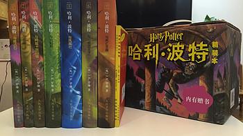 #原创新人# BUG价的《哈利·波特》套装书
