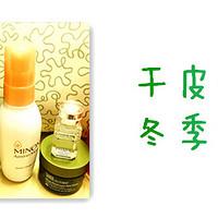 护肤小白:冬季干皮混皮保湿用品推荐