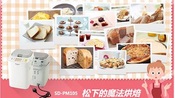 好配方不私藏:分享五款松下SD-PM105面包机吐司配方
