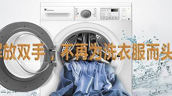 解放双手,不再为洗衣服而头疼:Little Swan 小天鹅 9KG 滚筒洗衣机