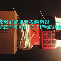 致我们终将老去的爸妈:新年小礼物——21KE F1手机轻体验