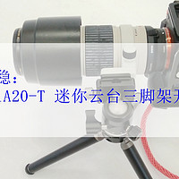 晟崴 T1A20-T 三脚架购买理由(携带|可玩性)