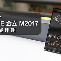 #本站首晒#6999元的国产手机长啥样?GIONEE 金立 M2017 核心功能评测