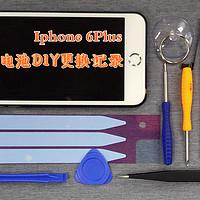 换个电池过大年:Apple 苹果 iPhone 6 plus 电池重生记