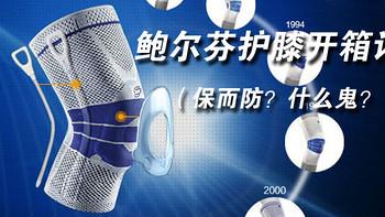 鲍尔芬  GenuTrain 基础款护膝购买理由(面料|膝盖)