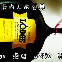 一个不会做饭的人的厨具:Lodge 洛极 L8SK3 铸铁煎锅 晒单