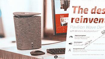 惠普 畅游人系列 Pavilion Wave 台式主机选择理由(空间|性能|价格)