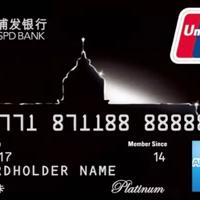 浦发银行信用卡从0开始食用指南