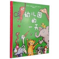 马夫一波让孩子爱上幼儿园的绘本,赶走他的入园焦急的
