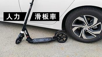 迪卡侬 TOWN7 XL成人滑板车外观展示(长度|手柄|避震)