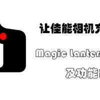 Magic Lantern的拍照增强实用功能