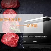 家电升级计划 篇三:一炉多能 -  Panasonic 松下 NN-DS1000 变频蒸汽微波炉