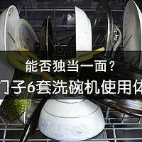 心太的家电研习工坊 篇二:6套洗碗机能否独当一面?西门子 SK23E800TI 洗碗机使用评测