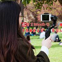 升级诚意备至,防抖入门之选:Zhi yun 智云 Smooth-Q  手机稳定器 深度体验
