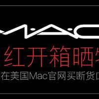 MAC 魅可 Chili 哑光口红 开箱晒物