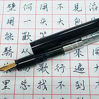 一个上墨器引发的剁手血案!不好驾驭的写乐弯尖美工钢笔