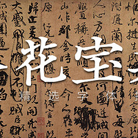 字体葵花宝典——精美中文字体推荐