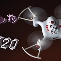 儿童节的礼物——司马SYMA X20遥控迷你四轴飞行器无人机