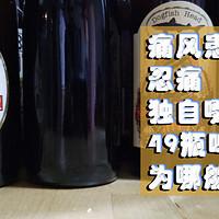 好不容易喝完酒,你却还是没出现:49瓶啤酒个人感受记录