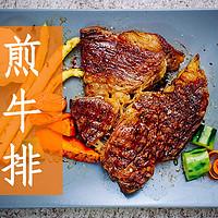 得意家的厨房 篇二十一:来,铸铁锅煎的牛排