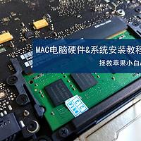 MAC电脑硬件&系统安装教程分享:拯救苹果小白A1342