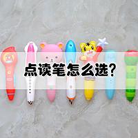高质量陪娃 篇三:#晒单大赛#英语启蒙神笔?儿童点读笔怎么选?