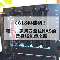 2017年 618纠结购 篇一:家用四盘位NAS的选择强迫症之路