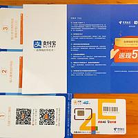 小宝卡、小王卡之后用什么 — 支付宝&中国电信红包卡申请攻略及上手评测