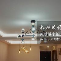 水母装修记 篇四:离梦越来越近——实木门 木地板 开关插座还有灯
