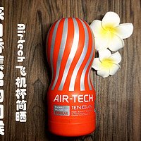 来自香蕉君的问候 — TENGA 典雅 AIR TECH ATH-001 真空飞机杯 简晒