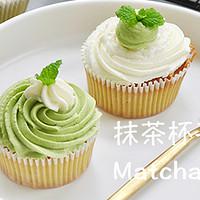 Freesiaa Made 篇四十八:【视频】小清新~抹茶杯子蛋糕(分蛋海绵蛋糕)