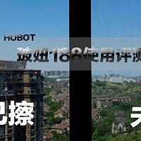 不看广告看疗效 — HOBOT 玻妞 188 擦玻璃机器人 使用评测